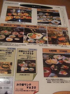 食菜家 うさぎ 砥堀店