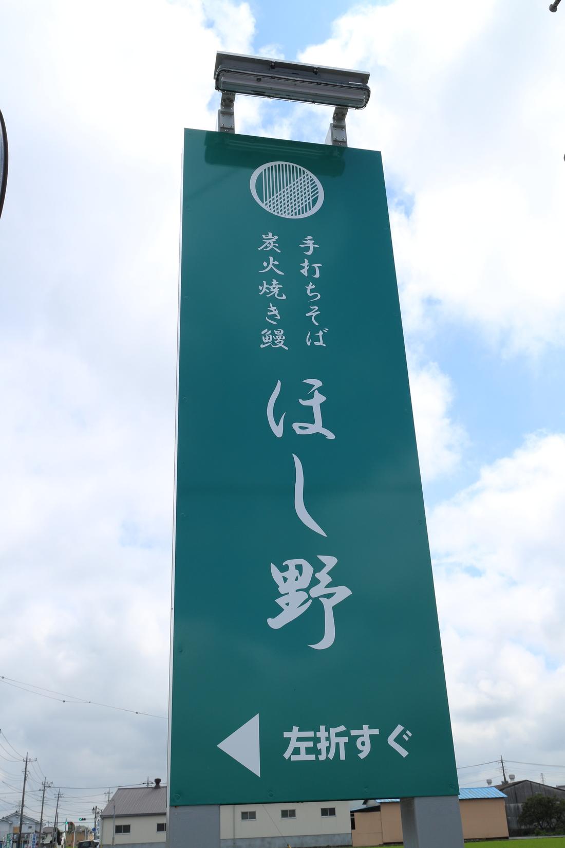 大川屋 堤町支店 [前橋市堤町/そ...