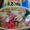 まるい弁当 - 料理写真:ほっきめし 1080円