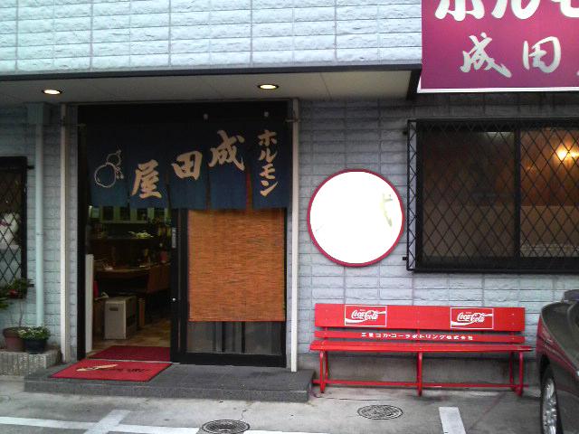 ホルモン 成田屋