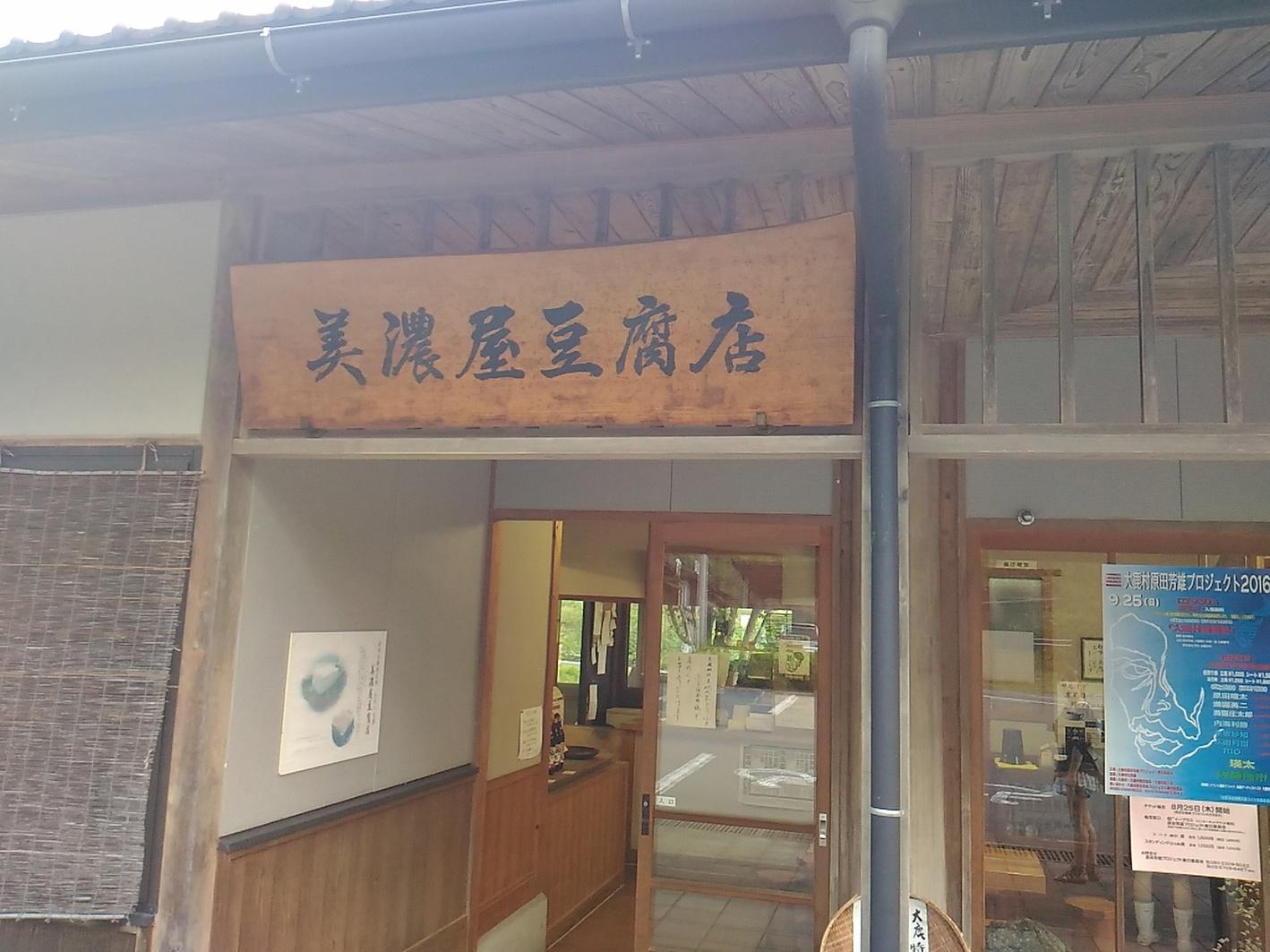 豆腐工房塩の里 美濃屋豆腐店