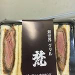 グリル梵 - ビーフヘレカツサンドハーフ¥1050