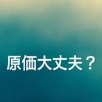 リトル成都 -