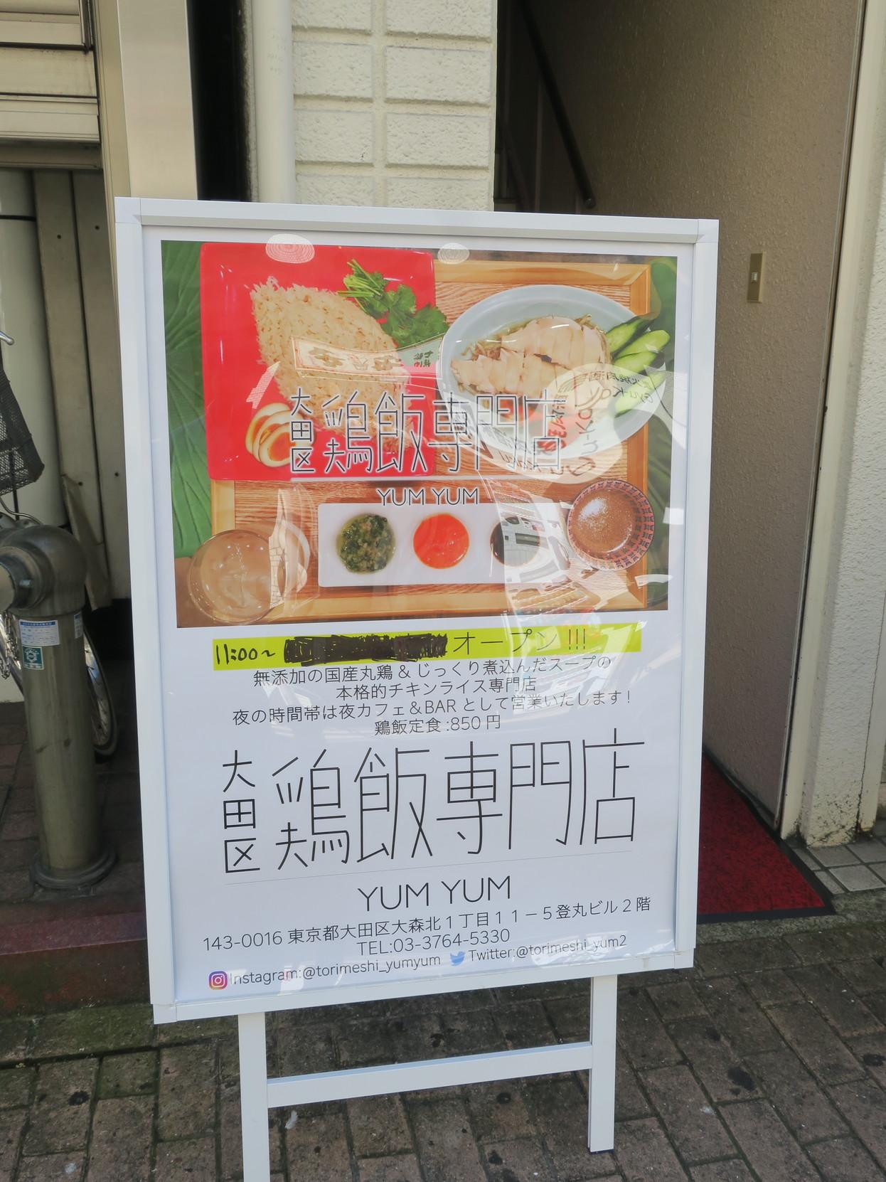 大田区鶏飯専門店YUMYUM