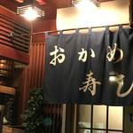 おかめ寿司 - 勢いでのれんをくぐる(^^)