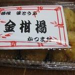 箱根笹豆腐 勝俣豆腐店 - 金柑揚 ¥210-
