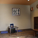 古窯庵 - 板間に座布団と少し変わった内観