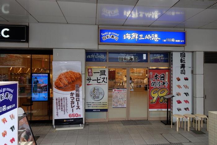 海鮮三崎港 京王渋谷店