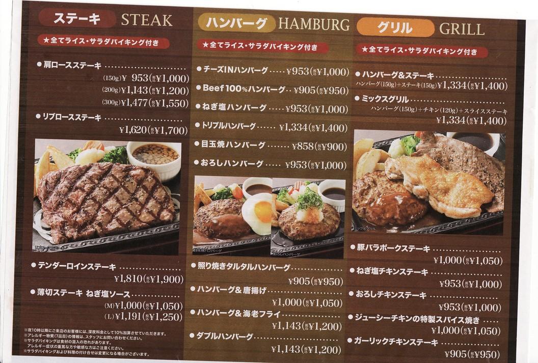 ステーキガスト 米子錦町店