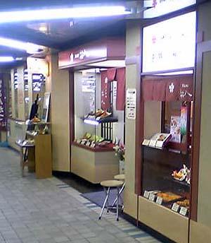 梅八 千里中央店