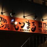 もつまる - 牛久駅東口の階段を降りたら左を見るとこの看板が見えるはず!!