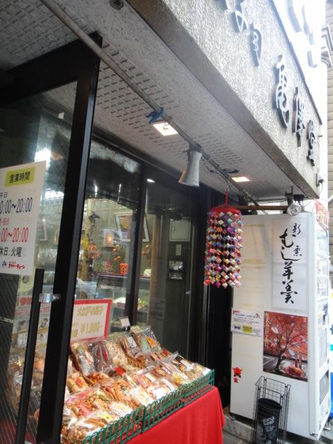 和菓子司 亀澤堂 (かめさわどう)