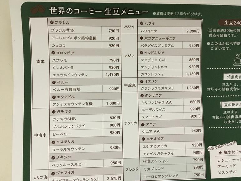 豆工房 コーヒーロースト 秋葉店