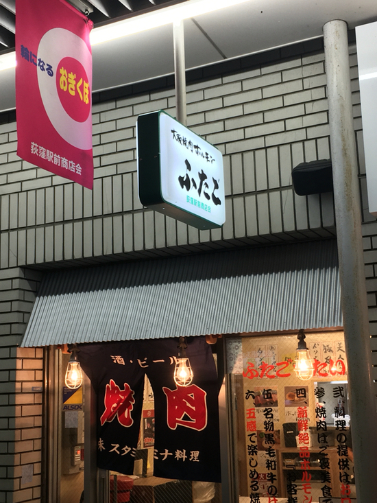 大阪焼肉・ホルモンふたご 荻窪店