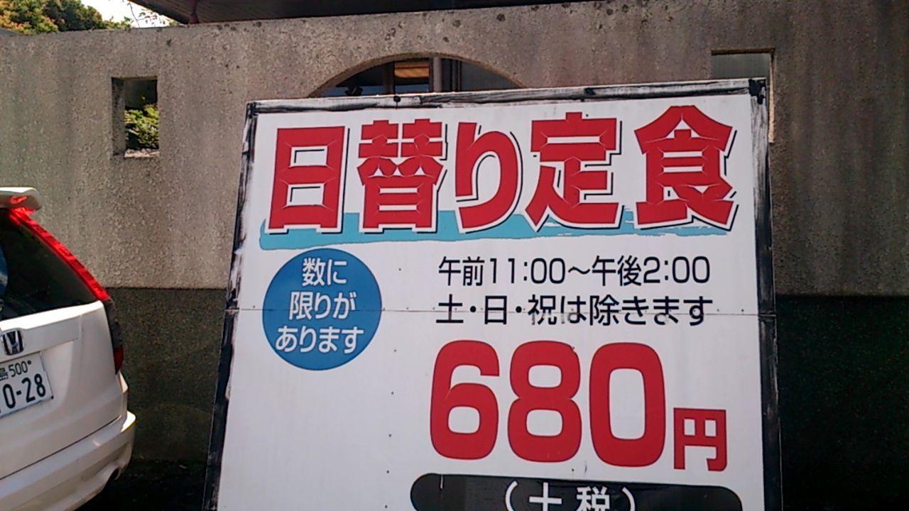 うなぎや 川島店