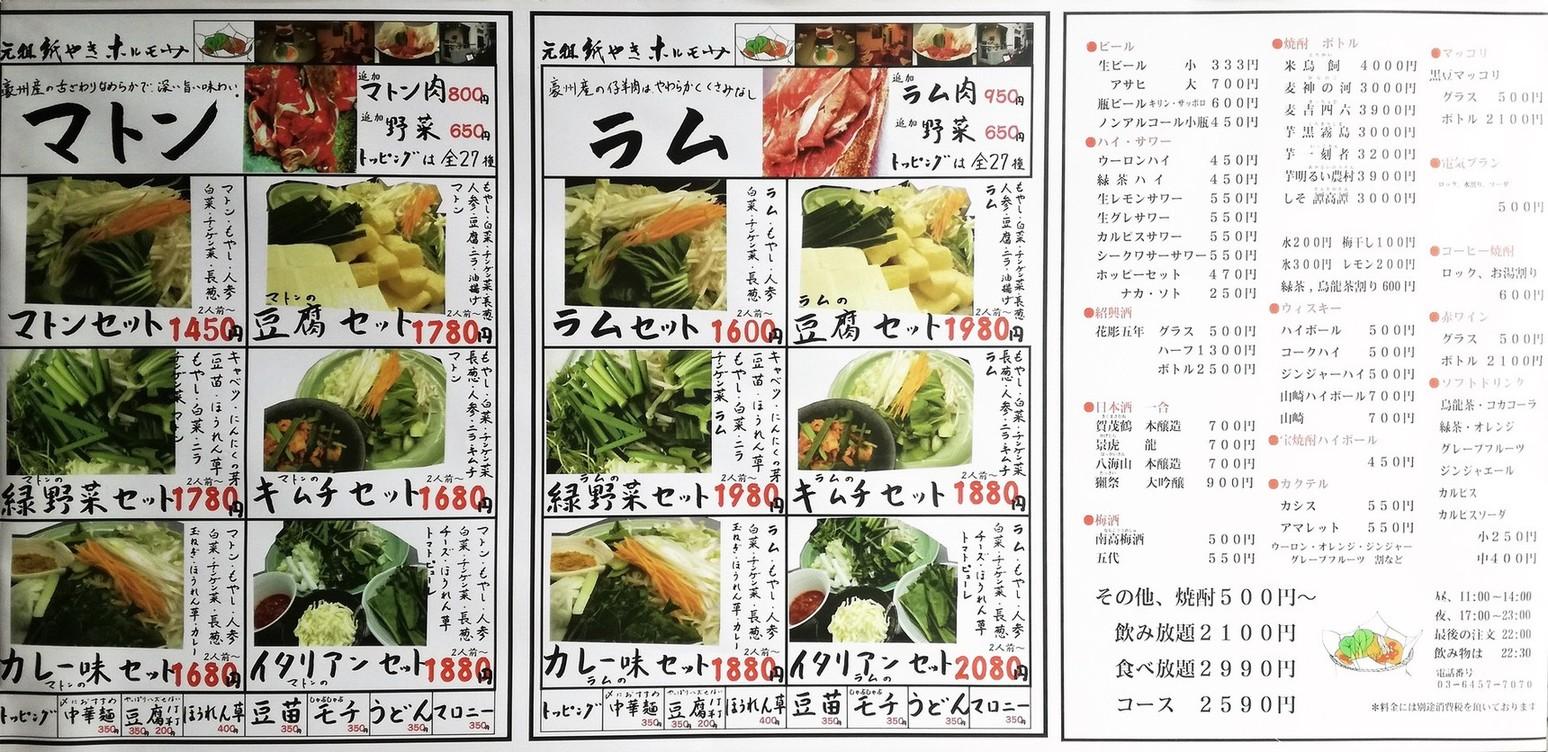 元祖 紙やき ホルモサ 四谷三丁目店
