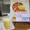 農林水産物直売所 南伊豆 湯の花 - ドリンク写真:甘夏ジュース