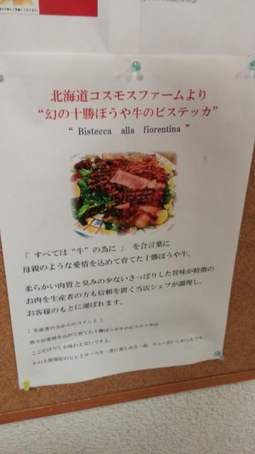 文流 高田馬場店 (RISTORANTE BUNRYU)>
