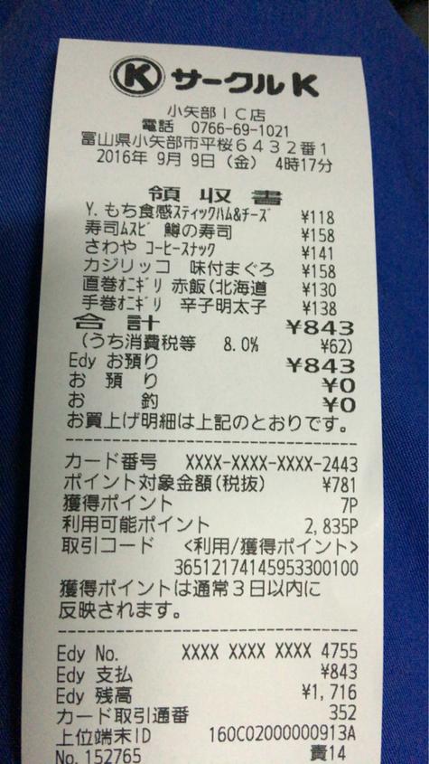 サークルK 小矢部IC店