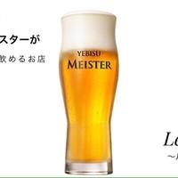 【心斎橋で唯一】飲めるエビスマイスターをぜひお楽しみ下さい♪