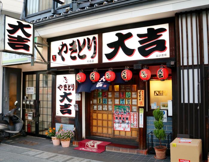 やきとり 大吉 有松駅前店