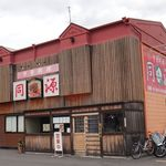 同源 西岡崎店 - 同源(愛知県岡崎市)食彩品館.jp撮影
