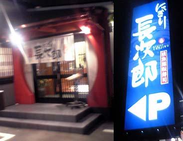 にぎり長次郎 武庫之荘店