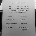 四川亭 - メニュー写真:ランチメニュー