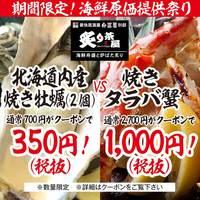 【海鮮原価提供祭クーポン】北海道産焼き牡蠣(2個)700円⇒350円 VS 焼タラバ2700円⇒1000円!
