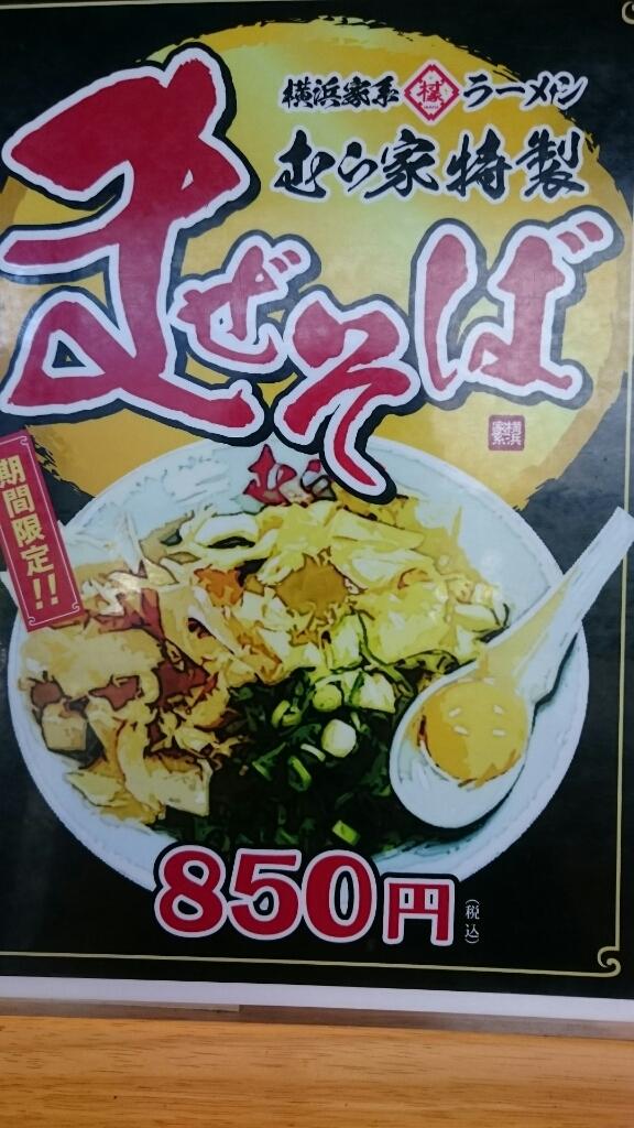 拉麺 柿家