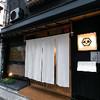 神楽坂 OSAKA きっちん - メイン写真: