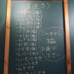 麦酒大学 - 串焼きメニュー