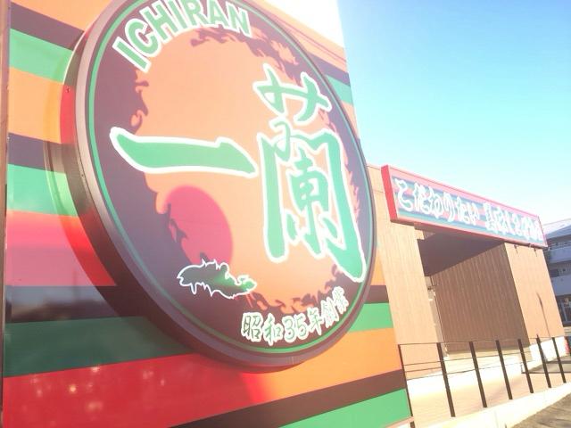一蘭 豊橋店