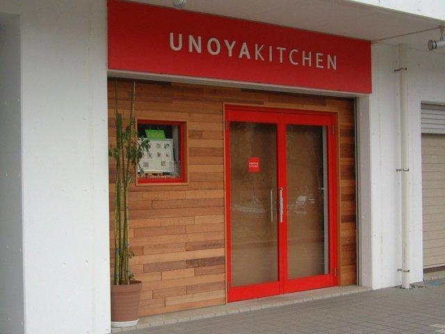 ウノヤ キッチン
