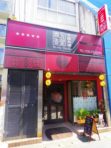https://tabelog.ssl.k-img.com/restaurant/images/Rvw/55939/55939921.jpg