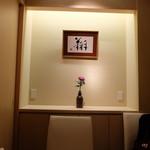 銀座 喰い切りひら山 - 個室