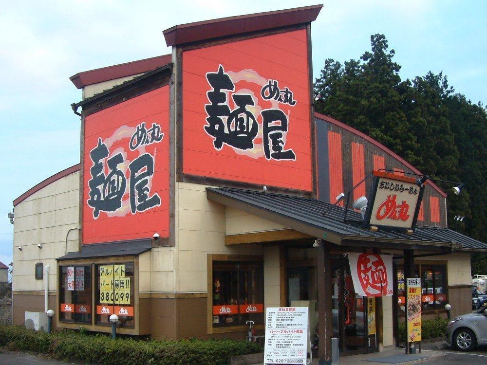 めん丸 西那須野店