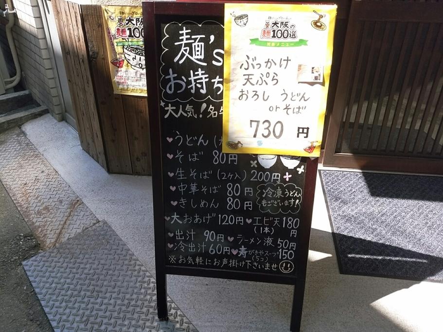 麺'S しんちゃん