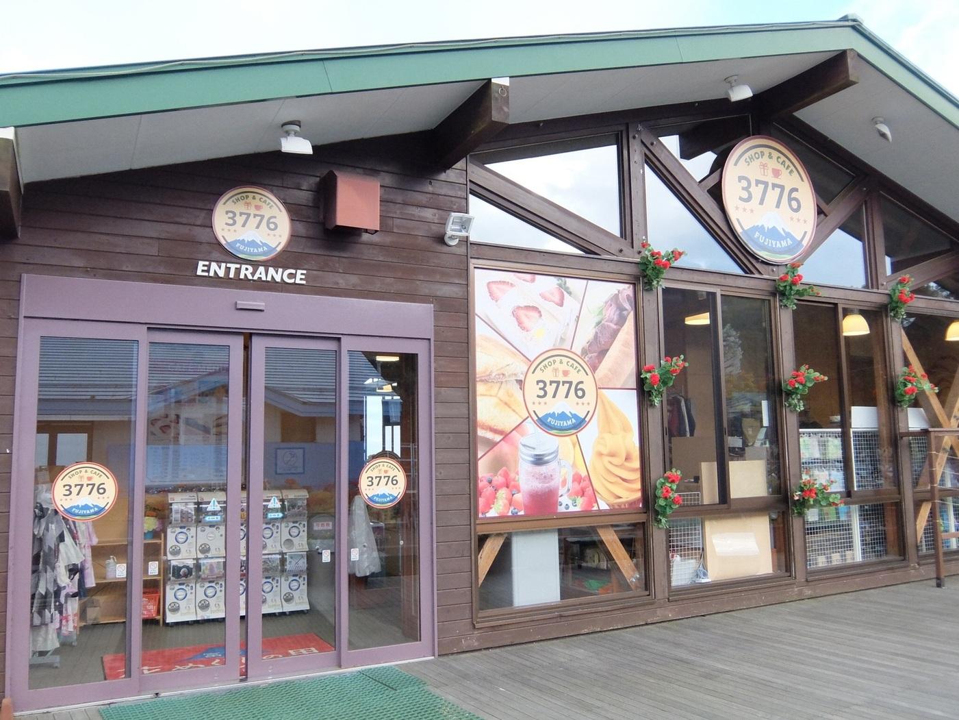 富士花めぐりの里 ショップ&カフェ サンナナナナロク フジヤマ