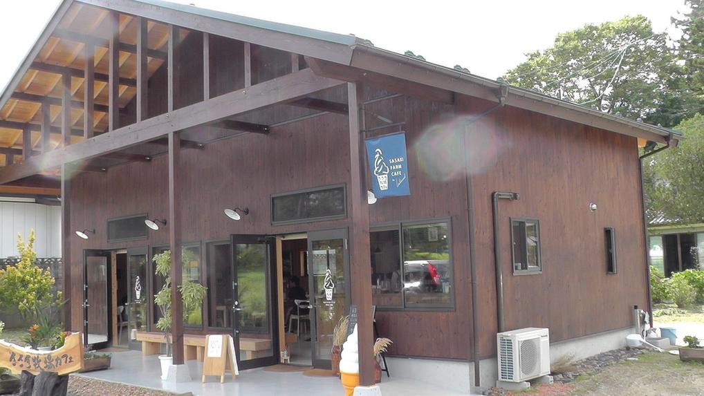 ささき牧場カフェ