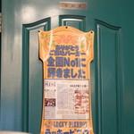 ラッキーピエロ - 店内の告知(WC前)