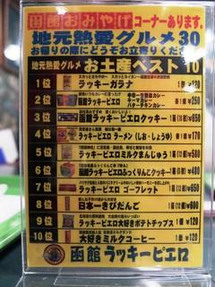 ラッキーピエロ - お土産ベスト10!