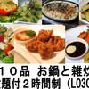 まんてん - 料理写真:お得な感謝祭コース2925円(税別)