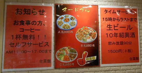 中華料理 台菜館 イオンモール日根野店