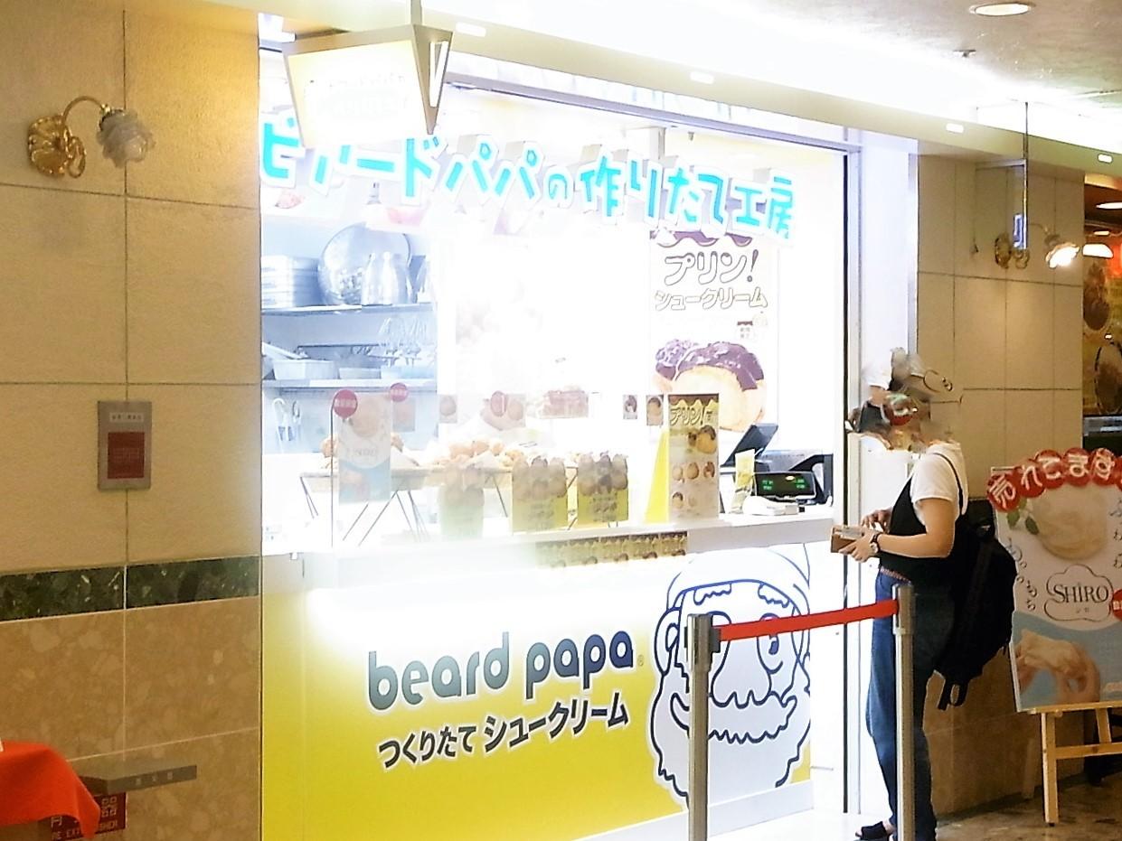 ビアードパパ 阪急いばらき店