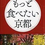 古都香 - もっと食べたい京都