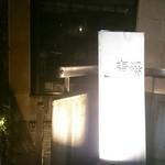 JAZZ茶房 靑猫 - 外観写真: