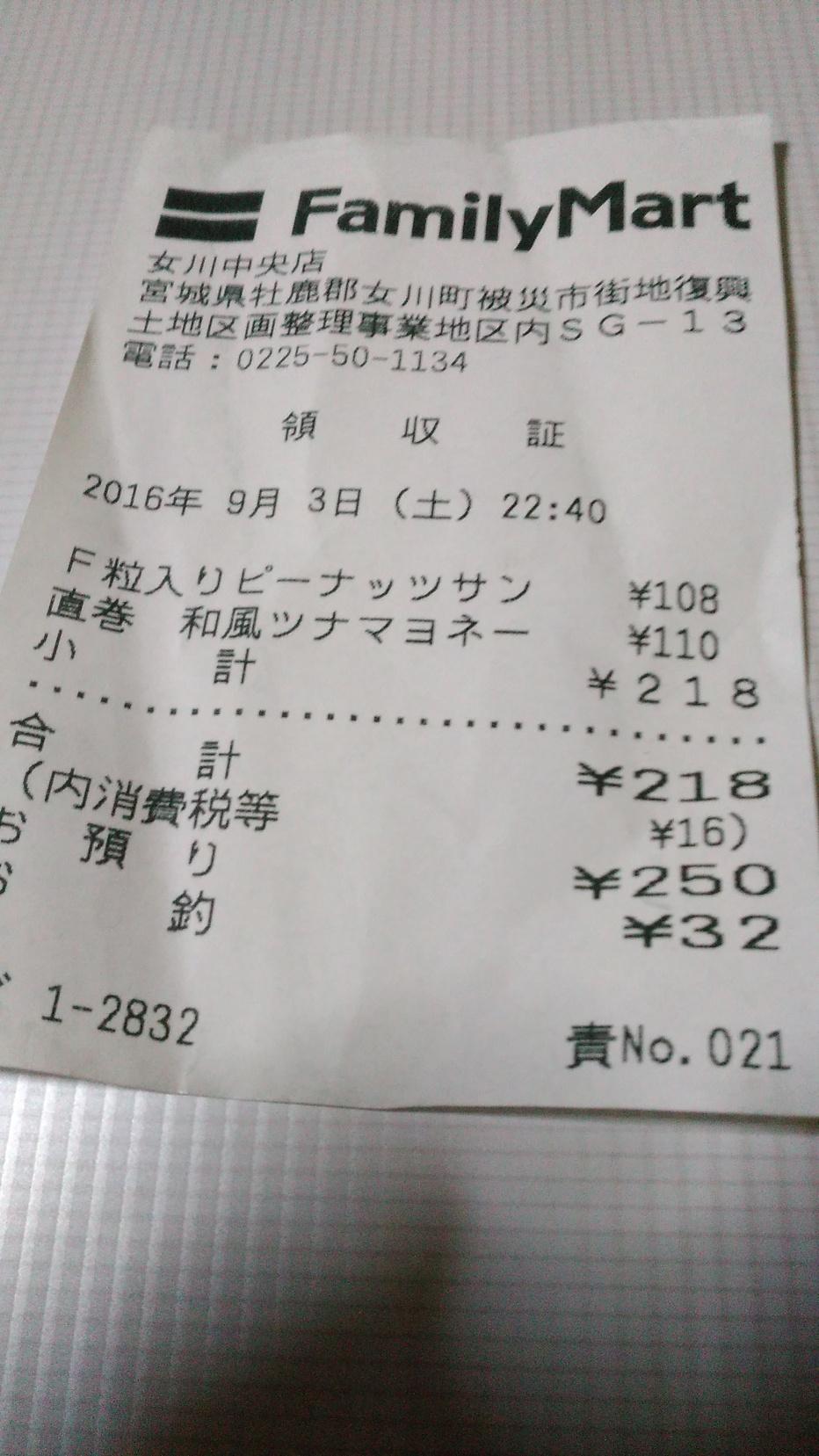 ファミリーマート 女川中央店