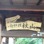 京 上賀茂 御料理秋山 - 上賀茂 御料理 秋山 と書かれています。