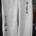 京 上賀茂 御料理秋山 - お店の暖簾です。 いい感じだと思いませんか。 清潔感に溢れています。 割烹のお店って感じが ひしひし と伝わってきます。